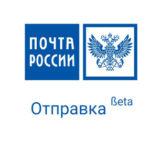 Отправка (Бэта версия) Почта России